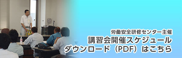 労働安全研修センター講習会開催予定(PDF)ダウンロード