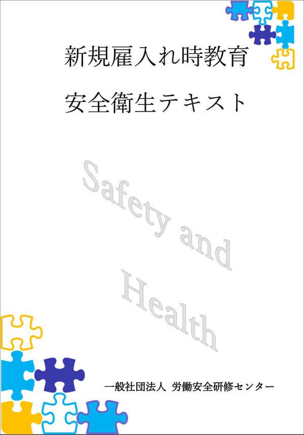 新規雇入れ時教育安全衛生テキスト